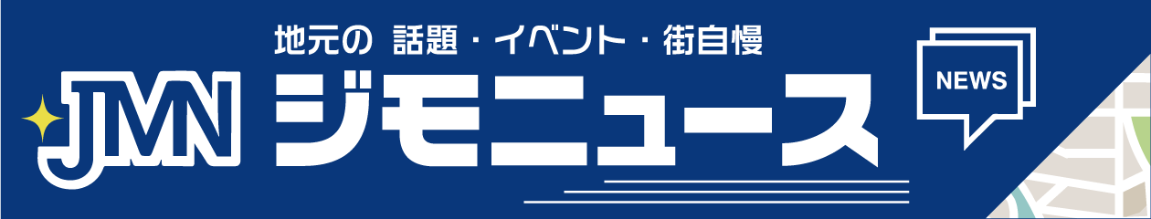 ジモニュース Powered by 地元ニュースアプリ「ジモネタ」