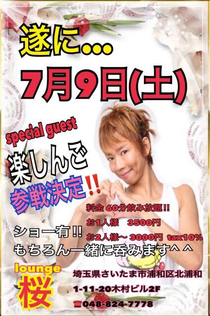 さて来週7月9日(土)は北浦和ラウンジ桜に楽しんごが来店決定??楽しいショーも