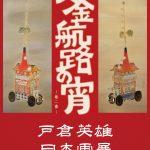 戸倉 英雄 日本画展『黄金航路の宵・第二番』開催のご案内。場