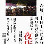 6/30泉南市男神社で17時から夜店があるらしい晴れたらいいな〜