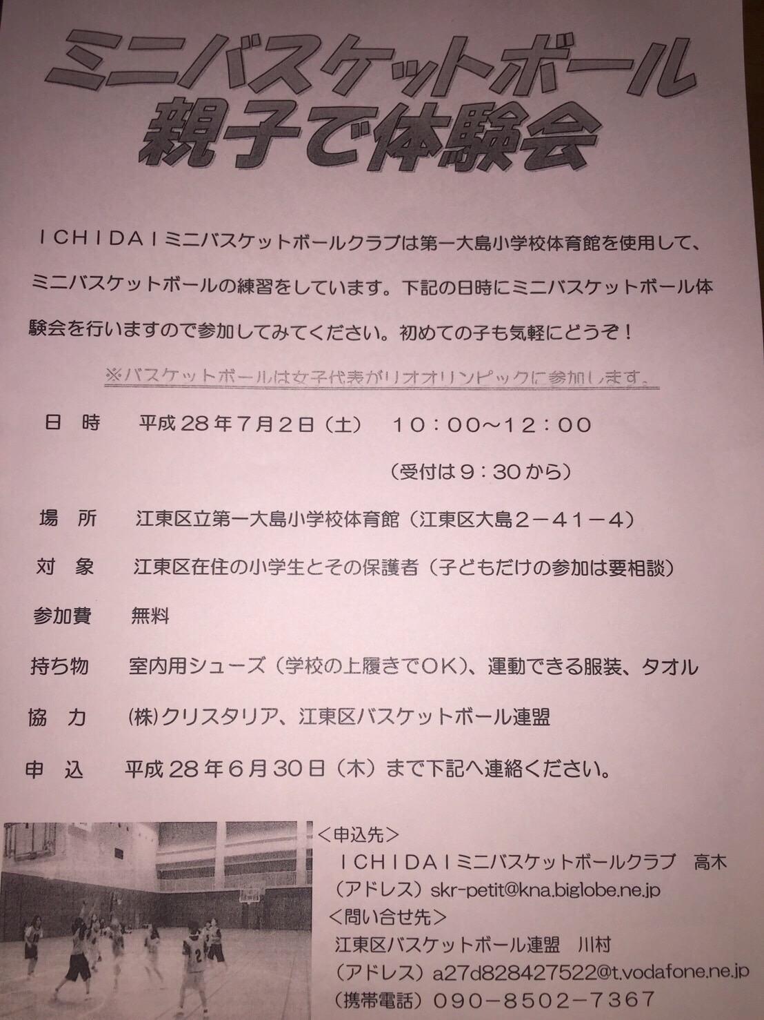 7/2(土)に第一大島小学校の体育館でICHIDAIミニバス