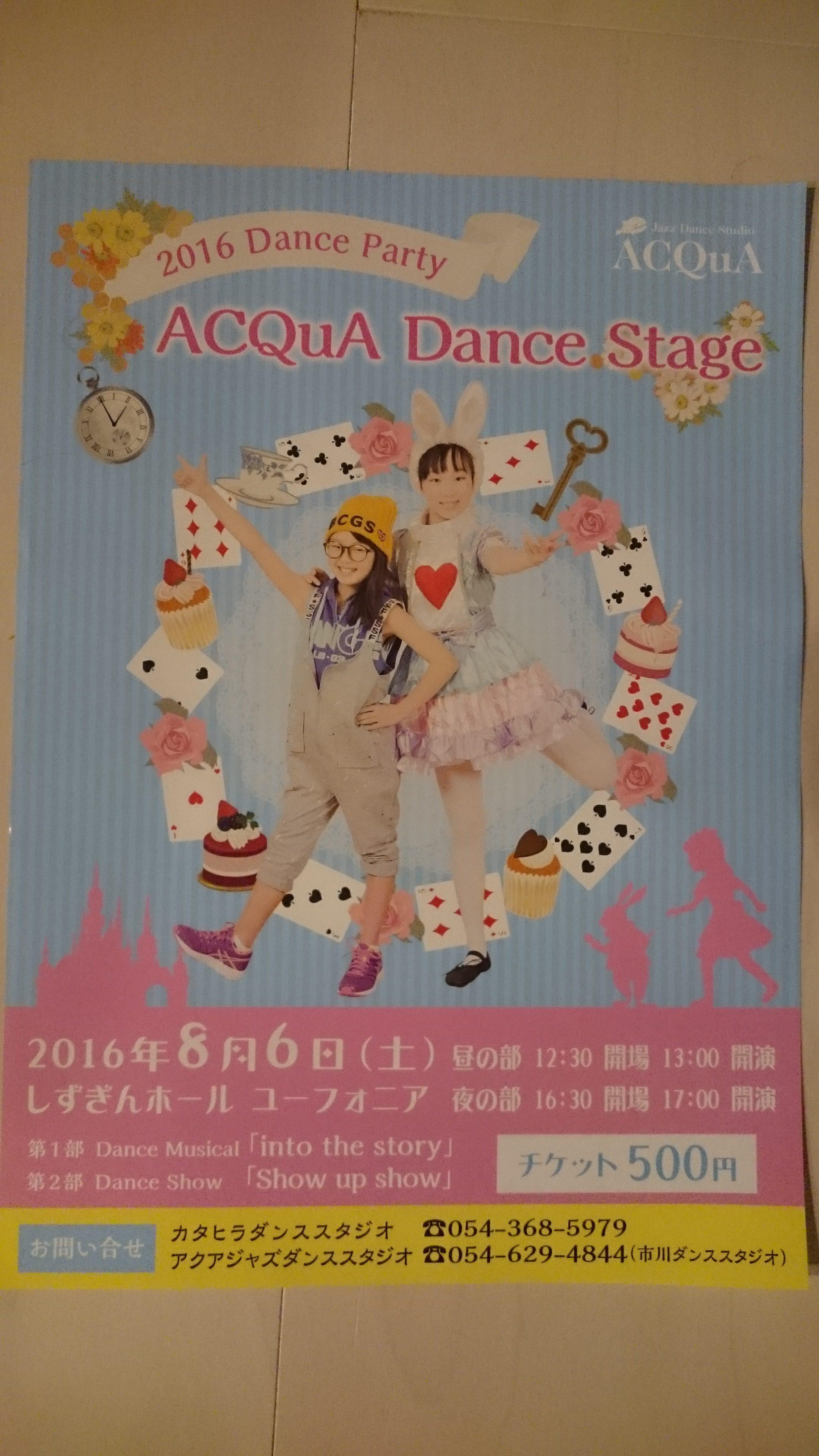 草薙にあるダンススタジオ ACQuAです。8月6日(土)静岡市葵区にある静銀ユー