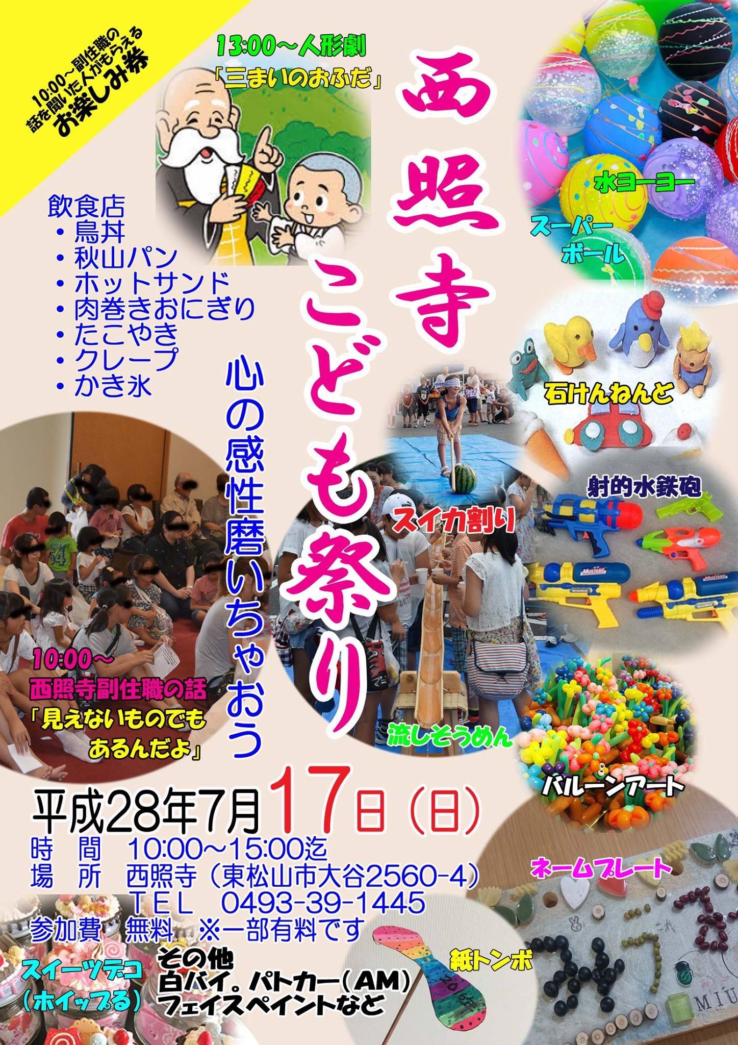 今年は7月17日の土曜に行われる市内大谷の西照寺こども祭り。毎年行ってますが、有