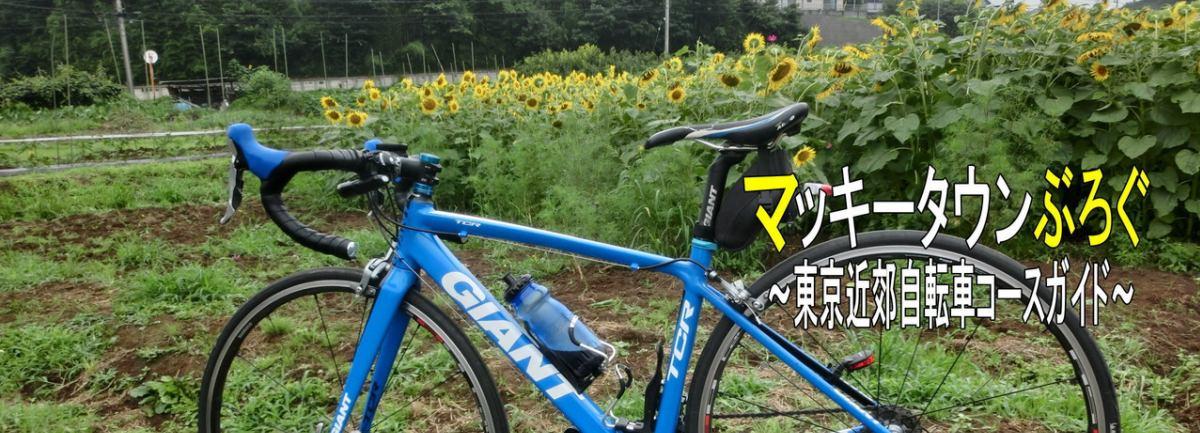 【恩田川源流】恩田川沿いに走り滝の沢源流公園へ!