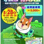 8月28日(日)守口市花火大会のボランティアを募集しているそうです☆