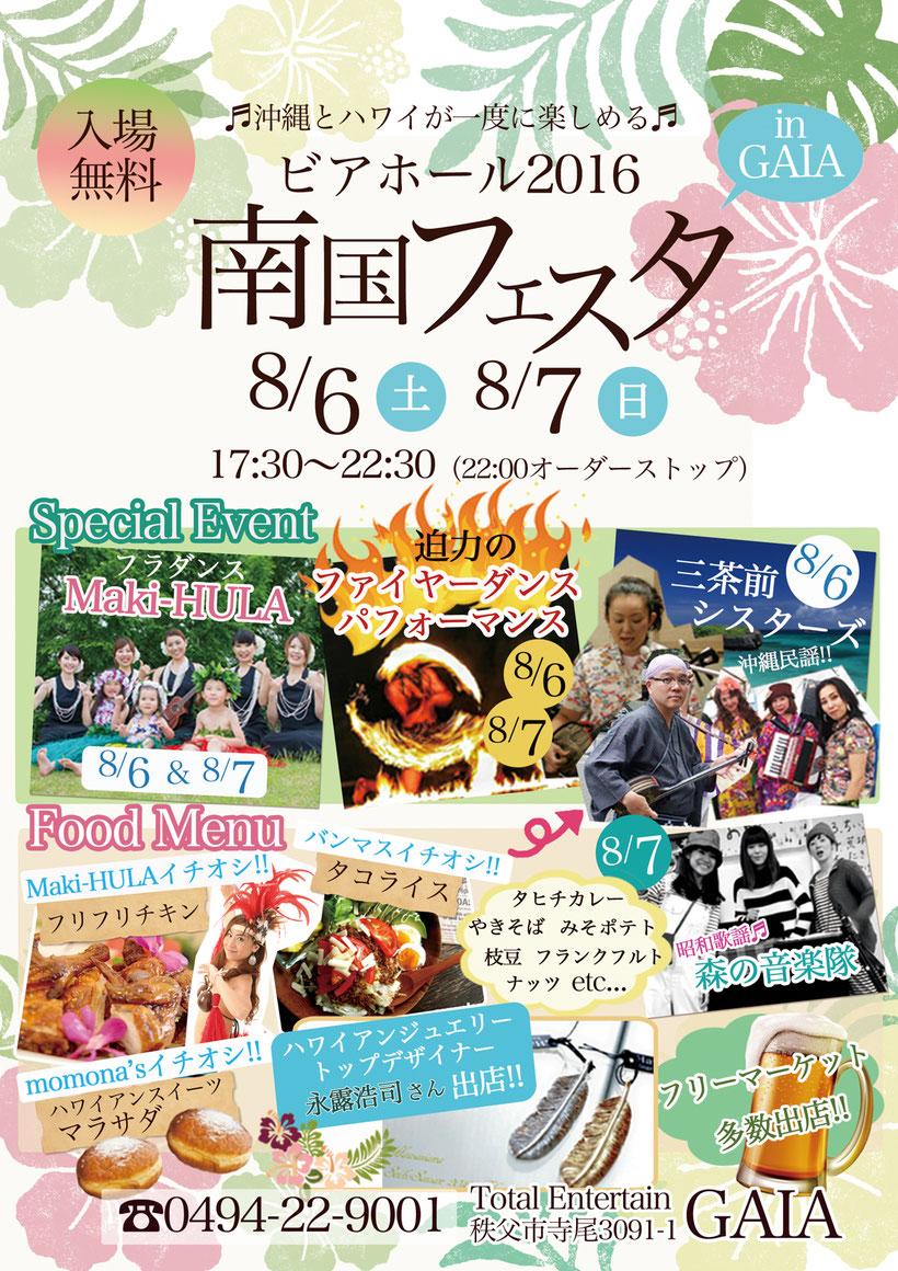 8月6日(土)7日(日)に秩父 寺尾のGaiaにて南国フェスタが開催されます!入場無料