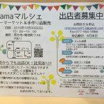 草津市西方寺で第1回子育地蔵のMamaマルシェが開催されます。只今出店者大募集中