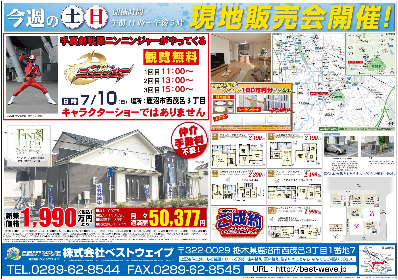 ニンニンジャーが西茂呂にやってくる!!7月10日、(株)ベストウェイブ