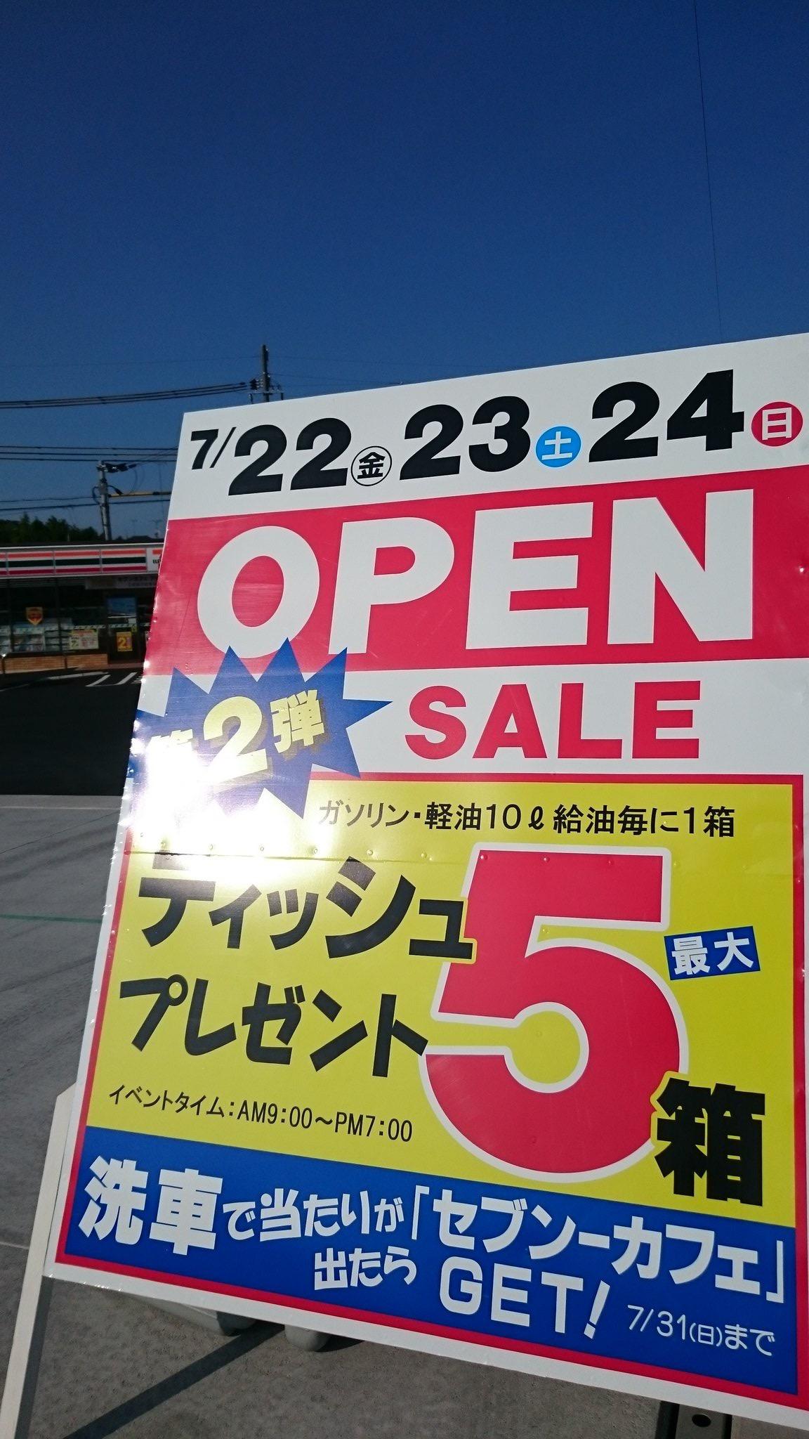 セブンイレブン栗東1号店7月15日オープンして第二弾のキャンペーンやってるらしい