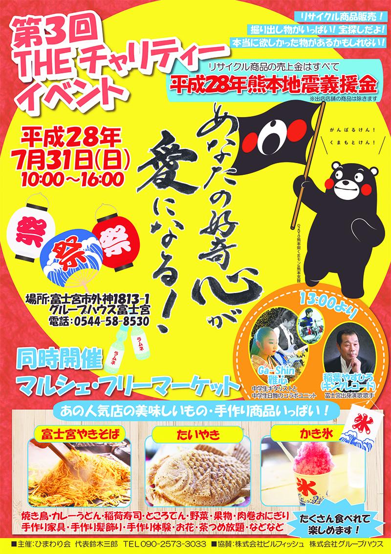 第3回チャリティーイベントINグループハウス富士宮を富士宮市外神で開催します。