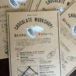 カカオ豆からチョコレートを作る、ワークショップがあります。お子様無料
