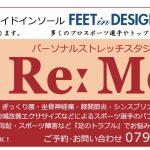 ストレッチで、カラダを元気に!パーソナルストレッチスタジオ Re:Move