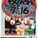 土居の商店街の夜店!7月16日(土)開催されます時間:17:00〜21:00開催