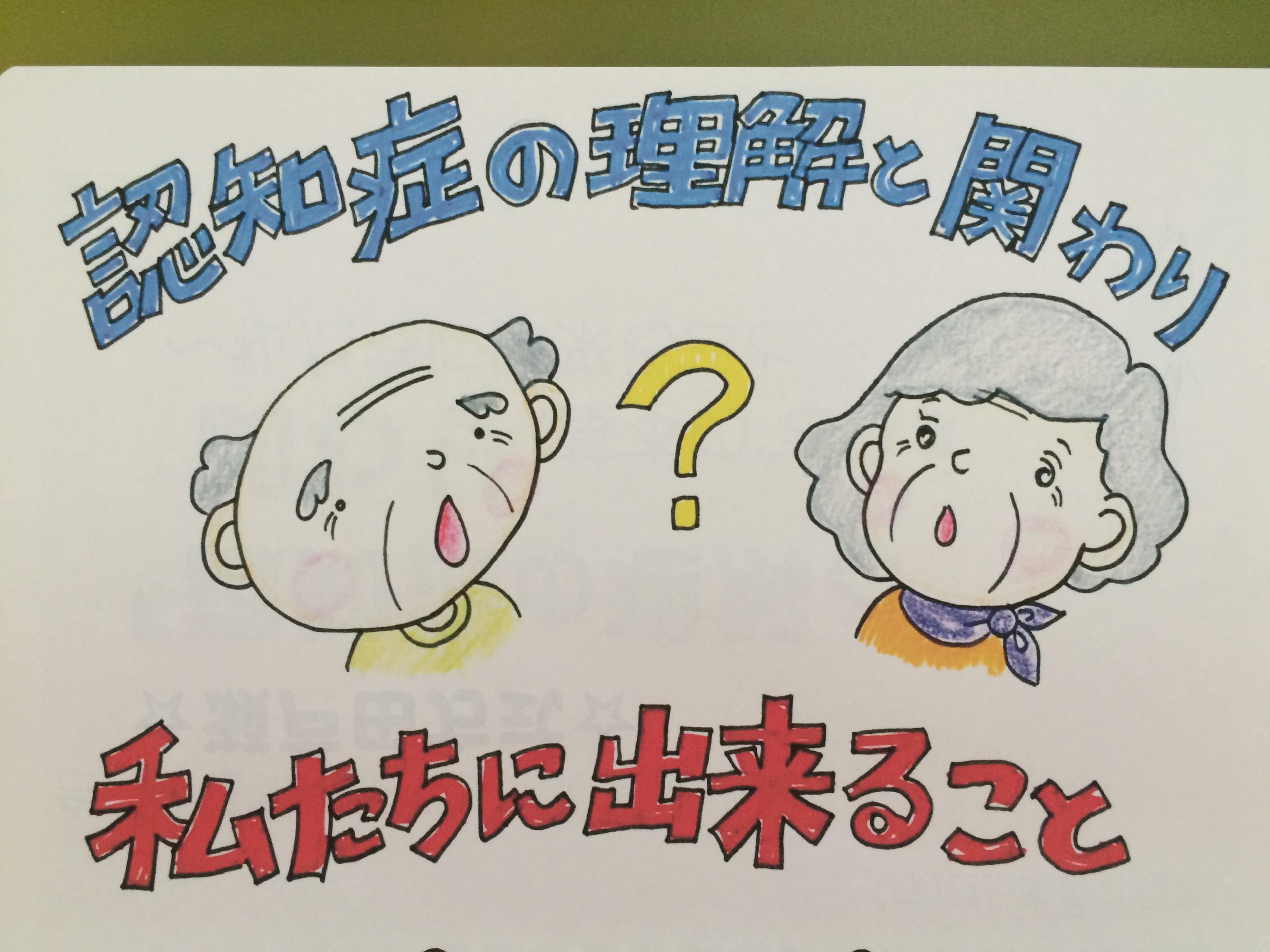 加古川駅前「かこむ」にて、8月2日(火)10時〜11時【知っておきたい「認知症」