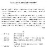 大分フットサルスクール Vinculo  U-18        大分の子供達に夢を(^ ^)