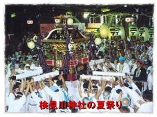 8/1〜3日まで、千葉市花見川区検見川町の検見川神社にて、お祭りがあります。