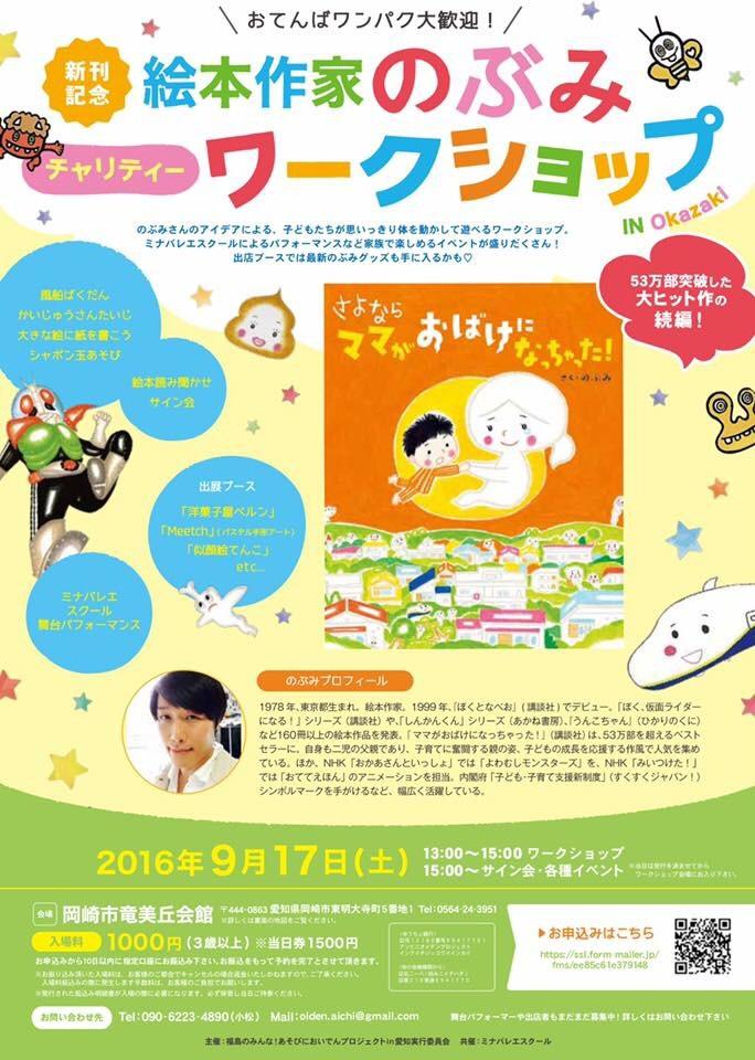 9/17土曜日13時より、福島県の子供達を応援するチャリティーイベント