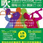 7/30草加市中央公民館で草加中央吹奏楽団の定期演奏会が開催(17:00開演)