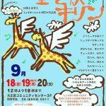 9月18日〜20日まで絵画と音楽としょうがいしゃと仲間の作品展『空飛ぶキリン』