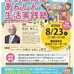 8月23日(火)酒田市総合文化センターにて『庄内認知症あんしん生活実践塾』が開催