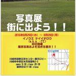イノウエ ケイイチロウ初の個展風景写真およそ30点展示!!川崎市国際交流センター