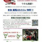 深谷市上原地区(旧川本)にて毎年8月15日不動の『上原祭り』か開催されます。