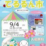 『第10回 手作り&癒しの空間てるるん市』9月4日(日)開催します☆入場無料