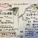 [8/20]歌声サロン[9/3]癒しのキーボードコンサートInさくらカフェ