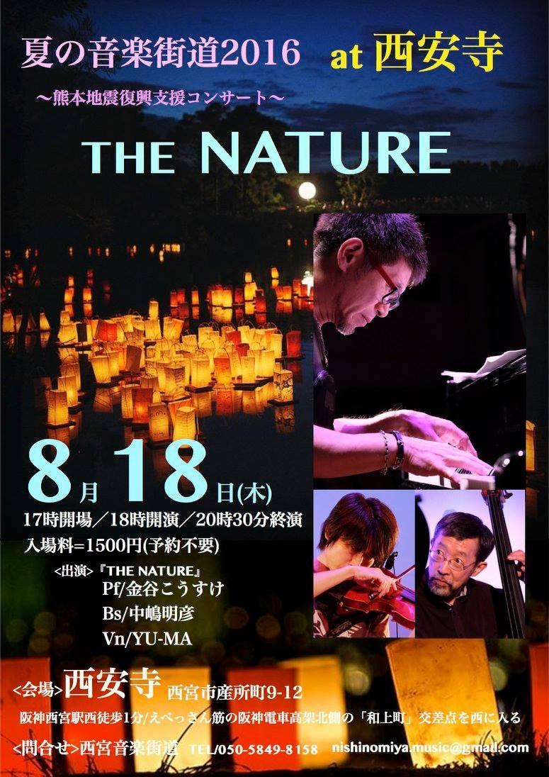 『夏の音楽街道2016』熊本地震復興支援コンサート【日時】2016年8月18日(
