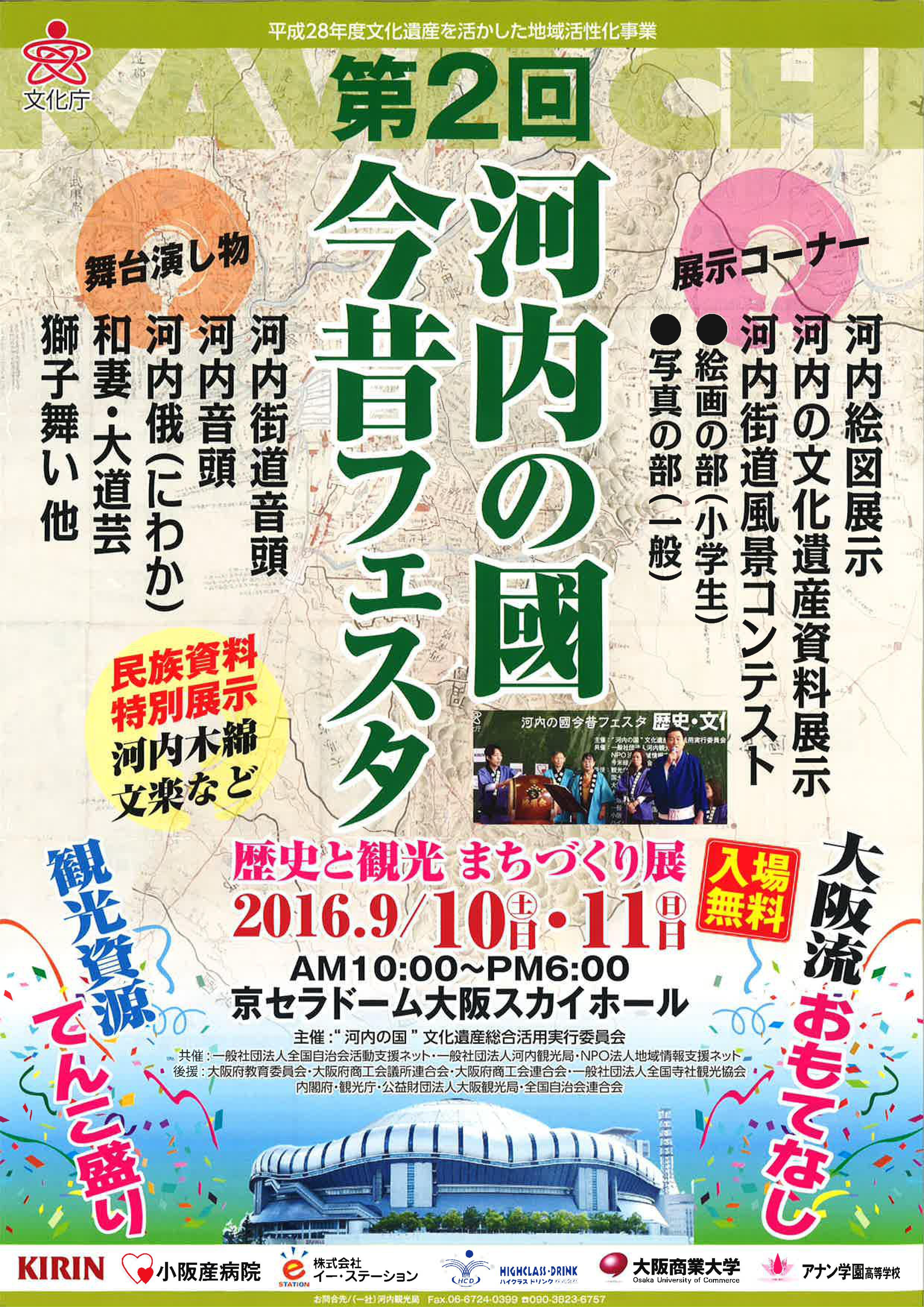 9/10(土).11(日)京セラドームで歴史と観光まちづくり展開催☆入場無料☆