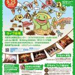9/25(日)大阪市城東区で『GAMO4フェス2016』が開催されます!