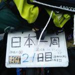 チャリで日本一周やってる、しょうべぇがNHK【日本紀行】に出演!9/19(月)
