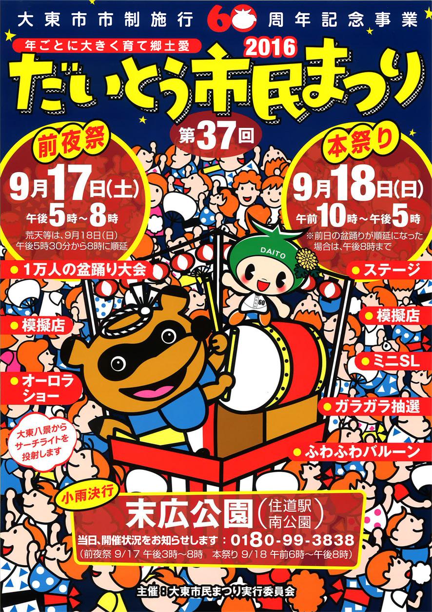9/18(日)大阪大東市で『第37回だいとう市民まつり』の中でステージイベント