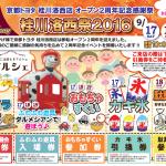 「桂川洛西祭2016」9月17日(土)〜19日(月・祝)開催