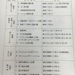 上ノ原地域美化大作戦 平成28年9月24日(土曜日) 午前9時〜 [集合場所]