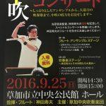 9/25(日)草加中央吹奏楽団のスペシャルコンサート 入場無料