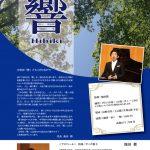 長野市篠ノ井を中心に活動している合唱団 響です!!2016年夏に誕生しました。
