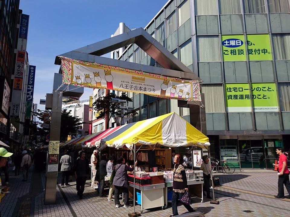 10月7日(金)〜11日(火)10〜19時、八王子古本まつり開催