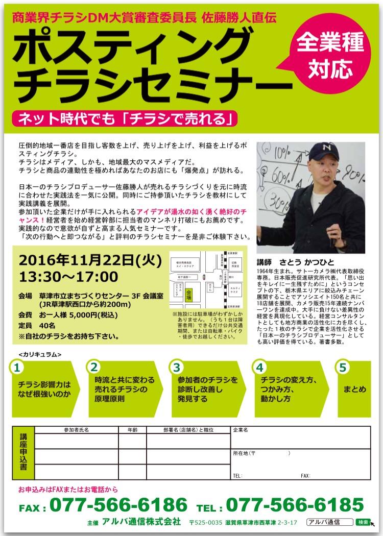ポスティングチラシセミナー[全業種対応]11/22(火)開催
