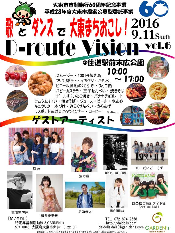 9/11(日)大阪大東市で『D-route Vision vol.6』開催