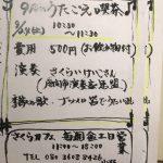 さくらカフェ9/24(土)歌声サロン10時半〜・500円(飲み物付き)