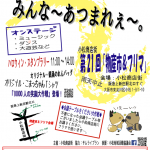 10/22(土)大阪市東淀川区 小松商店街で『第21回物産市&フリマ』が開催