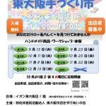 10月25日(火)イオン東大阪店で『第10回東大阪手作り市 』