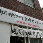 【神保町食肉センター 赤羽店】 あの人気店が赤羽にオープン!