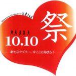 10/10(祝月)『ふれ愛・にぎわい!ラブリーフェスタ16』京阪古川橋駅周辺