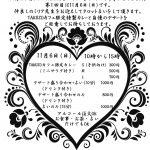春日井市の広小路商店街にあるてっぱん焼TAKUZOで月に1回占いカフェをオープン
