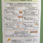 健康講座。北海道医療大学地域包括ケアセンター(あいの里)で、保健師養成コース