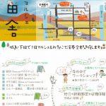 下田校区町おこし隊主催で、お寺マルシェ 下田舎を開催します