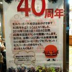 モスバーガー黒崎店が開店40周年を迎えるらしい。12月3,4日に謝恩イベント