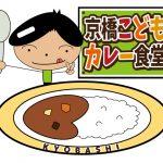 都島区『京橋こどもカレー食堂』というボランティア活動を開催されている